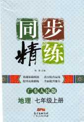 2021年同步精练七年级地理上册粤人版
