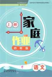 2021年家庭作业四年级语文上册人教版