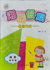 2021年湘岳假期暑假作业四年级科学通用版湖南大学出版社