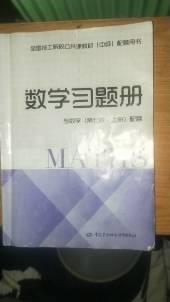 2020年习题册高一数学上册通用版