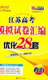 2021年江苏高考模拟试卷汇编优化28套高中政治必修1通用版