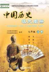 2021年中国历史填充图册七年级历史上册人教版