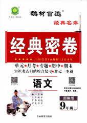 2020年经典密卷九年级语文上册部编版