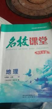 2020年名校课堂三年级地理上册湘教版