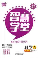 2020年智慧学堂核心素养提升法(浙江专版)八年级科学上册浙教版