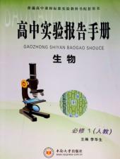 2021年实验报告手册(必修1)高中生物人教版