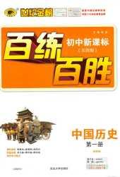 2021年初中新课标百练百胜(五四制)六年级历史上册部编版