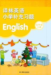 2020年译林英语小学补充习题