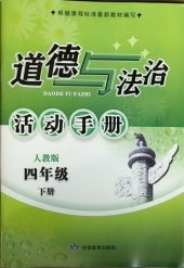 2021年活动手册四年级道德与法治下册人教版甘肃教育出版社