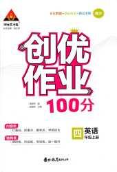 2021年创优作业100分四年级英语上册湘少版