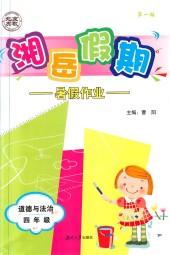 2020年湘岳假期暑假作业(道德与法治)四年级政治人教版