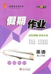 2021年假期作业(暑假)高二英语通用版武汉大学出版社