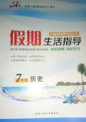 2021年假期生活指导(暑假)七年级历史通用版北京工业大学出版社