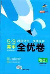 2021年5·3高中全优卷高一地理上册必修1人教版