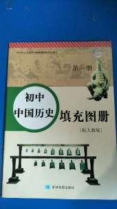 2020年初中中国历史填充图册第一册人教版54制星球地图出版社