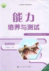 2021年能力培养与测试(湖南专版)九年级历史上册人教版