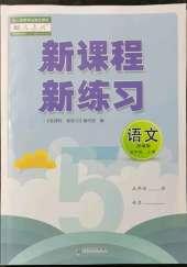 2021年新课程新练习五年级语文上册人教版