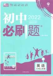 2021年初中必刷题九年级英语上册人教版