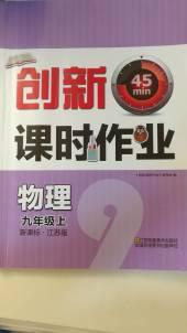 2020年创新课时作业本九年级物理上册江苏版