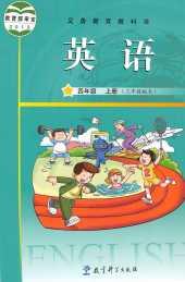 2021年教材课本(三起)四年级英语上册教科版