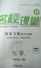 2021年名校课堂九年级化学上册人教版河南专版
