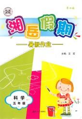 2020年湘岳假期(暑假)五年级科学通用版南京大学出版社