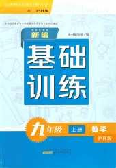 2021年新编基础训练九年级数学上册沪科版