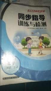 2021年云南省标准教辅同步指导训练与检测二年级数学上册人教版