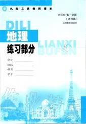 2019年练习部分六年级地理上册沪教版