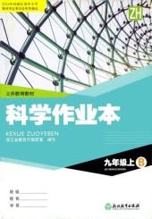 2020年科学作业本B九年级数学上册浙教版(B)
