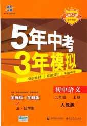 2021年5年中考3年模拟(五四制)九年级语文上册部编版