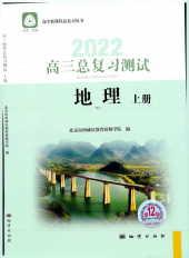 2021年高三总复习测试高三地理上册必修1通用版