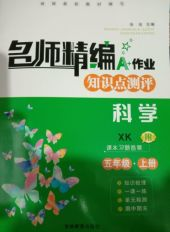 2020年名师精编A+作业(XK)五年级科学上册浙科版