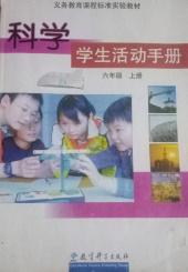 2019年学生活动手册六年级科学上册教科版