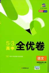 2021年5·3高中全优卷高二语文上册选修1人教版