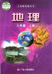 2021年教材课本八年级地理上册粤人版