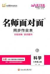 2021年名师面对面同步作业本(浙江专版)八年级科学上册