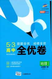 2021年5.3高中全优卷高一地理上册必修1湘教版