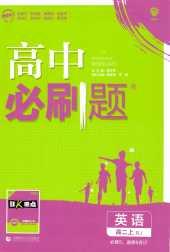2021年高中必刷题高二英语上册必修1人教版