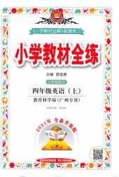 2021年小学教材全练(广州专版)四年级英语上册教科版