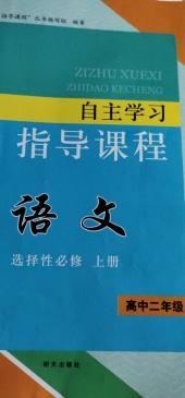2020年自主学习指导课程必修高二语文上册通用版