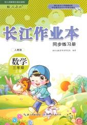 2021年长江作业本三年级数学上册人教版