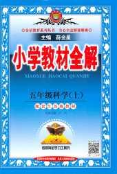 2021年小学教材全解五年级科学上册江苏版