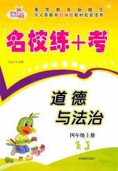 2021年名校练+考(道德与法治)四年级政治上册部编版