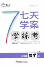2021年七天学案九年级数学上册沪科版