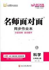 2021年名师面对面七年级科学上册浙教版浙江专版