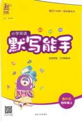 2021年小学英语默写能手(五四制)四年级英语上册鲁科版