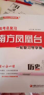 2022年高考总复习南方凤凰台一轮复习导学案高二历史江苏专版