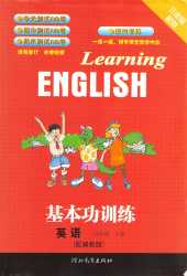 2021年基本功训练四年级英语上册冀教版