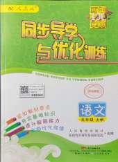 2021年同步导学与优化训练五年级语文上册人教版